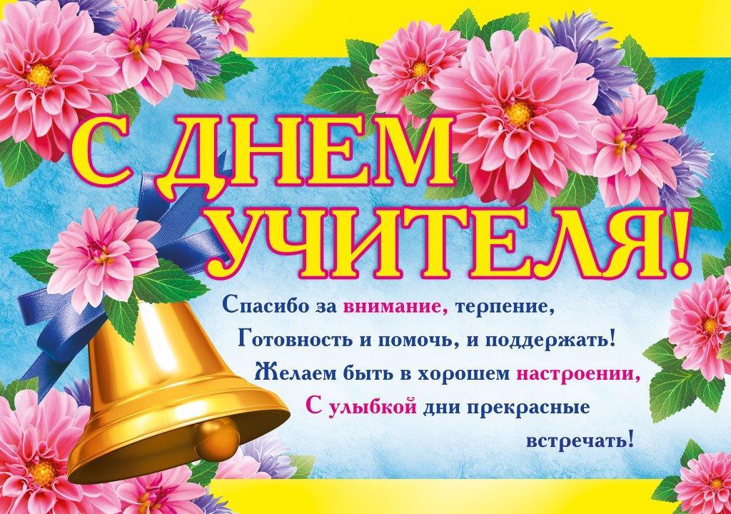поздравления владимирским учителям залогом